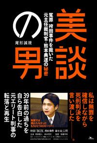 「美談の男」~袴田事件を裁いた元裁判官・熊本典道の秘密~