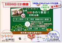「お菓子の会:桜もち」in ごはんカフェ ライブ配信します