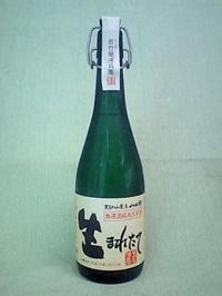 生まれたて 純米生原酒!