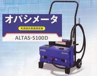 オパシメータ【ALTAS-5100D/2500DN】