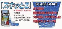 ガラスコーティング剤 『スキッとる』