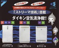 【ストリーマ技術】搭載! ダイキン空気清浄機!!
