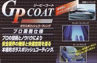 GP COAT(ジーピーコート)