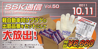 SSK通信8・9月号のご案内!!