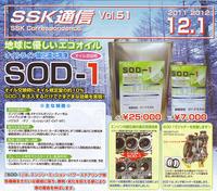 SSK通信12・1月号のご案内!!