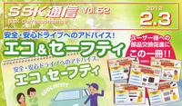 SSK通信2・3月号のご案内!!