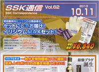 SSK通信10・11月号のご案内!!