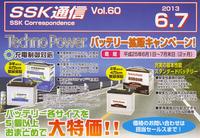SSK通信6・7月号のご案内!!