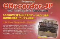 新商品CRecorder-JP発売のご案内
