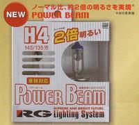 パワービーム(POWER BEAM)3400k