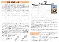■ラプレター40号■(裏)