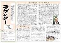 ■ラプレター41号_01