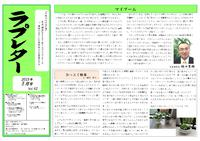 ■ラプレター42号_01