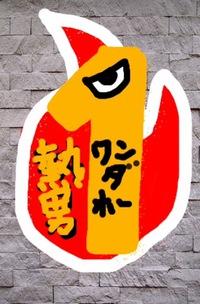 〜FUKUOKA SoftBank HAWKS〜2017