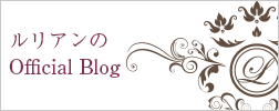 LeLien(ルリアン)ブログ