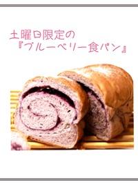 土曜日の限定パン