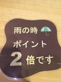 ★ポイントカード★