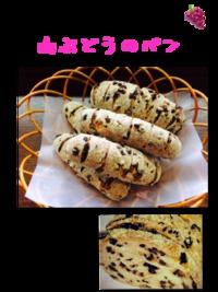 山ぶどうのパン