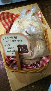 ⭐️特製 パン粉 ⭐️