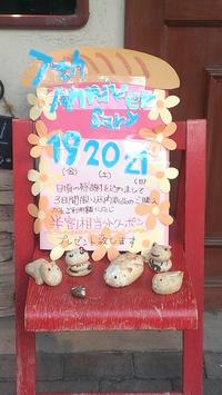 レスト六本松店7周年