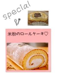 絶品ロールケーキ