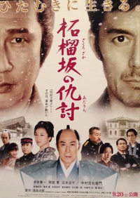 映画『柘榴坂の仇討』中井貴一さん・広末涼子さん舞台挨拶