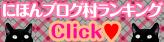 にほんブログ村 グルメブログ 日本全国食べ歩きへ