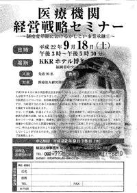 医療機関向け経営戦略セミナー明日(18日)、開催!