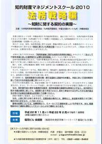 知財マネジメントスクール2010開催します!!