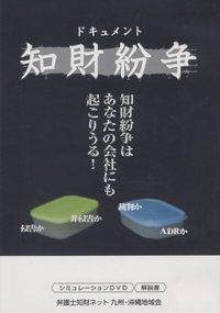 「ドキュメント知財紛争」DVD発売中