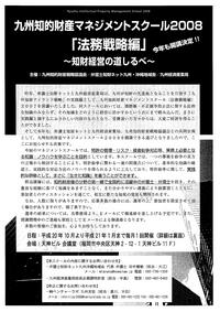 九州知的財産マネジメントスクール2008開講します!