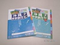 沖縄への修学旅行急増