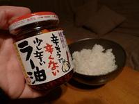 「食べるラー油」、人気沸騰!!!