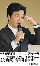 島田紳助の突然の引退に思うこと