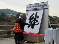 「暑」から「絆」へ―今年の漢字