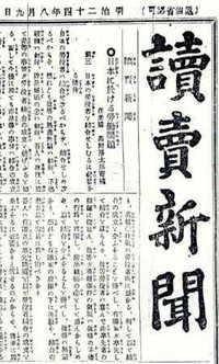何が起きても原発ありき-読売新聞