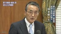 委員長候補・田中氏の所信表明と原子力の今後