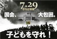 後戻りせぬ国会決議を-西日本新聞の意見