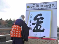 「絆」から「金」へ―今年の漢字