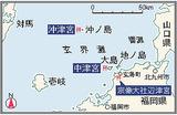 宗像・沖ノ島と関連遺産群、世界遺産目指す