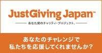 新しい公益のひとつの「カタチ」-Just Giving