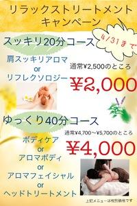 3・4月のキャンペーン情報♡