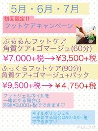 ♡キャンペーン情報♡
