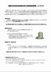 耐震改修工事助成金のお知らせ。