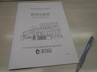 勉強します!