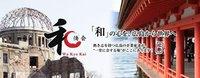 2/13広島にて講演「あなたにも出来る広島から世界ブランド構築」