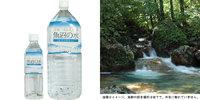 日本No1のブランド魚沼水のプライベートブランドを創るチャンス