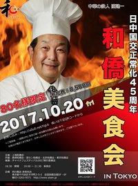 10/20東京 料理の鉄人、陳健一氏の「四川飯店」にて和僑美食会を開催