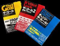 """6/6大阪 圧倒的な売上を上げる""""TOCマーケティング""""講演&ワークショップ"""