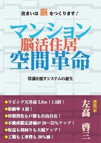 5/10東京【世界プレゼン】「マンションに空間革命を、~日本発国際特許の海外展開!」世界戦略構築ノウハウ